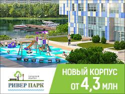 ЖК «Ривер Парк». Река и парк Коломенское Квартиры комфорт и бизнес класса.